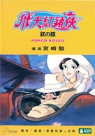 Kurenai no buta - Japanese DVD cover (xs thumbnail)