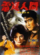 Denso Ningen - Japanese Movie Poster (xs thumbnail)