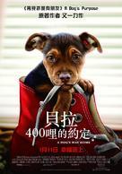 A Dog's Way Home - Hong Kong Movie Poster (xs thumbnail)