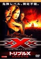 XXX 2 - Japanese DVD cover (xs thumbnail)