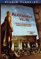 Alexander the Great - Croatian Movie Cover (xs thumbnail)