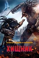 The Predator - Russian Movie Cover (xs thumbnail)
