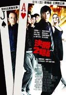 21 - Taiwanese Movie Poster (xs thumbnail)