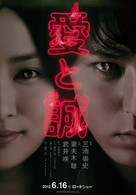 Ai to makoto - Japanese Movie Poster (xs thumbnail)