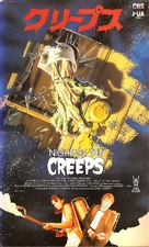 Night of the Creeps - Japanese Movie Cover (xs thumbnail)