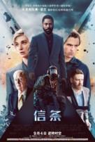 Tenet - Chinese Movie Poster (xs thumbnail)