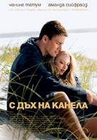 Dear John - Bulgarian Movie Poster (xs thumbnail)