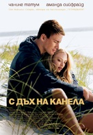 Dear John - Bulgarian Movie Poster (xs thumbnail)