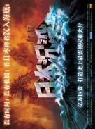 Nihon chinbotsu - Chinese Movie Poster (xs thumbnail)