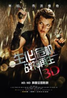 Resident Evil: Afterlife - Chinese Movie Poster (xs thumbnail)