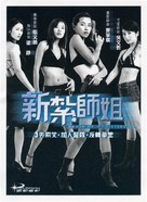 Brush Up My Sisters - Hong Kong poster (xs thumbnail)