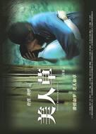The Foliage - Hong Kong poster (xs thumbnail)