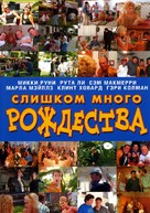 A Christmas Too Many - Russian DVD cover (xs thumbnail)