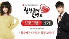"""Unemployed Romance"" - South Korean Movie Poster (xs thumbnail)"