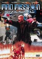 Zuijia paidang zhi qianli jiu chaipo - DVD cover (xs thumbnail)