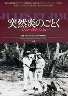 Jules Et Jim - Japanese Movie Poster (xs thumbnail)