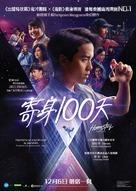 Homestay - Hong Kong Movie Poster (xs thumbnail)