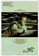 Dni zatmeniya - Russian Movie Poster (xs thumbnail)