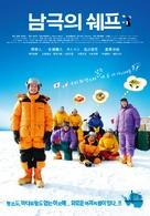 Nankyoku ryôrinin - South Korean Movie Poster (xs thumbnail)
