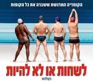 Le grand bain - Israeli Movie Poster (xs thumbnail)