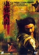 Dung che sai duk redux - Polish Movie Cover (xs thumbnail)