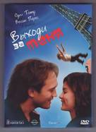 Épouse-moi - Russian Movie Cover (xs thumbnail)