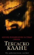 The Texas Chainsaw Massacre - Bulgarian VHS movie cover (xs thumbnail)