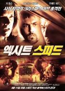 Exit Speed - South Korean Movie Poster (xs thumbnail)