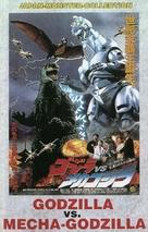 Gojira tai Mekagojira - German VHS movie cover (xs thumbnail)