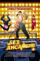 Dance Flick - Russian Movie Poster (xs thumbnail)