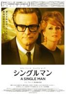 A Single Man - Japanese Movie Poster (xs thumbnail)