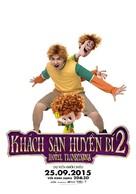 Hotel Transylvania 2 - Vietnamese Movie Poster (xs thumbnail)