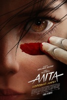 Alita: Battle Angel - Ukrainian Movie Poster (xs thumbnail)