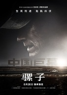 The Mule - Chinese Movie Poster (xs thumbnail)