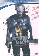 The Mechanik - Chinese Movie Cover (xs thumbnail)