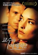 À l'aventure - South Korean Movie Poster (xs thumbnail)