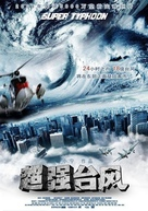 Super Typhoon - Chinese Movie Poster (xs thumbnail)