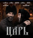 Tsar - Russian Blu-Ray cover (xs thumbnail)