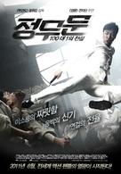 Ye xing xia Chen Zhen - South Korean Movie Poster (xs thumbnail)