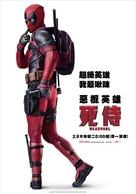 Deadpool - Taiwanese Movie Poster (xs thumbnail)