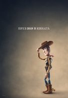 Toy Story 4 - Bulgarian Movie Poster (xs thumbnail)