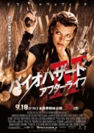 Resident Evil: Afterlife - Japanese Movie Poster (xs thumbnail)