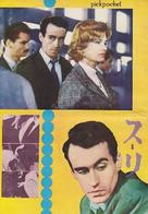Pickpocket - Japanese Movie Poster (xs thumbnail)