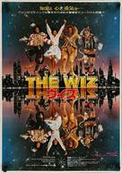 The Wiz - Japanese Movie Poster (xs thumbnail)