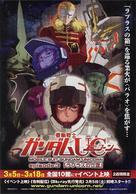 Kidô Senshi Gundam Unicorn - Japanese Movie Poster (xs thumbnail)
