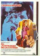 Death Wish - Spanish Movie Poster (xs thumbnail)