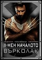 X-Men Origins: Wolverine - Bulgarian Movie Cover (xs thumbnail)