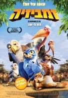 Zambezia - Israeli Movie Poster (xs thumbnail)