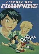 """Moero! Top Striker"" - French DVD movie cover (xs thumbnail)"