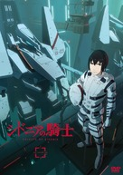 """Sidonia no Kishi"" - Japanese Movie Cover (xs thumbnail)"